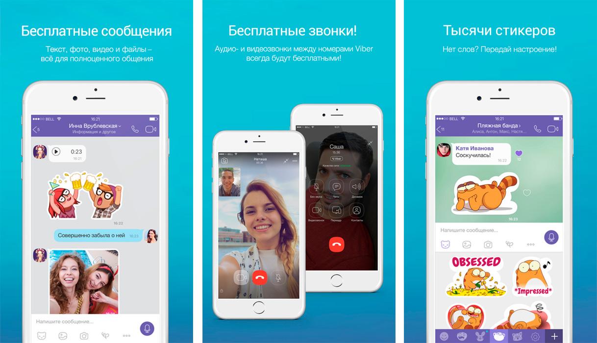 Viber: Бесплатные Звонки для iphone