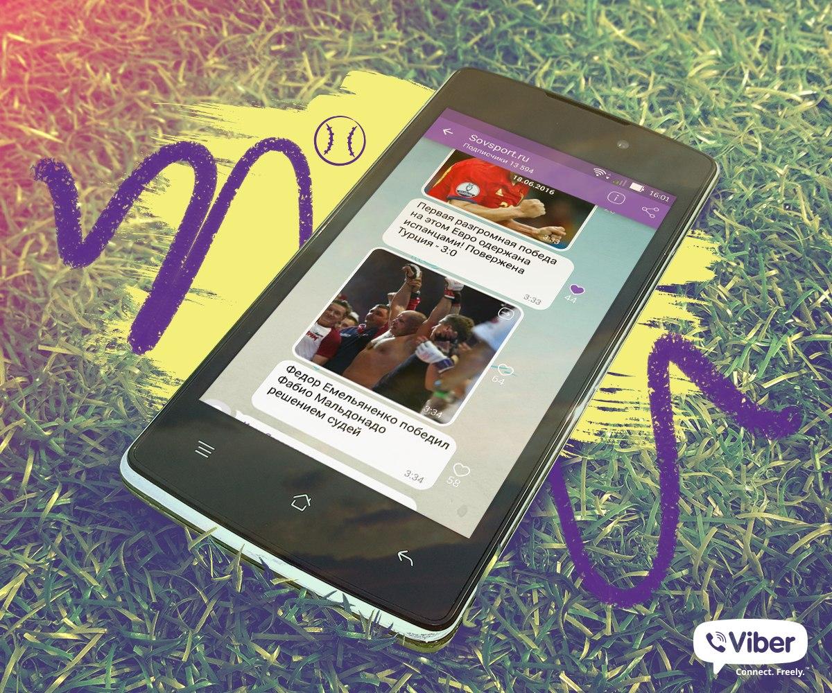 Скачать и установить Viber на Android