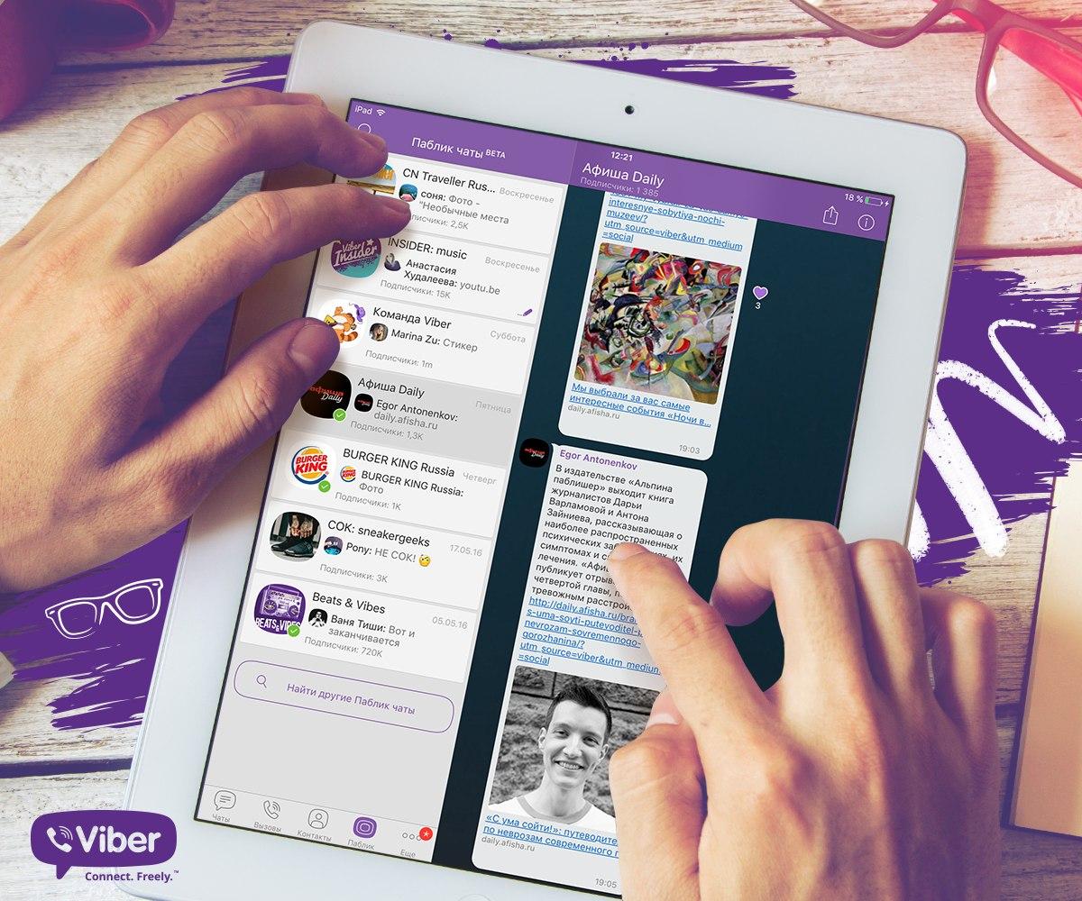 Скачать Viber бесплатно