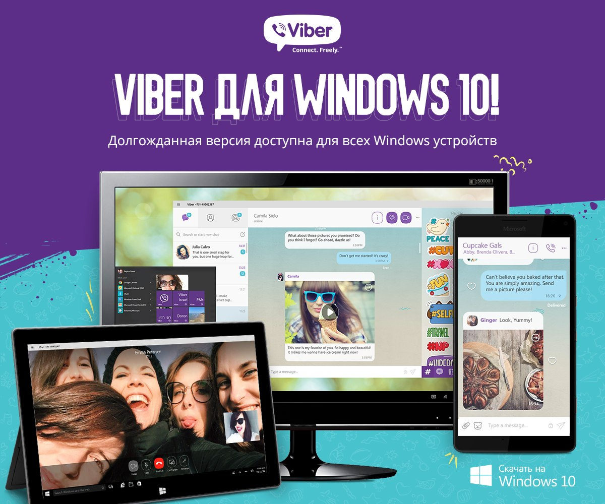 Загрузить Viber Бесплатно
