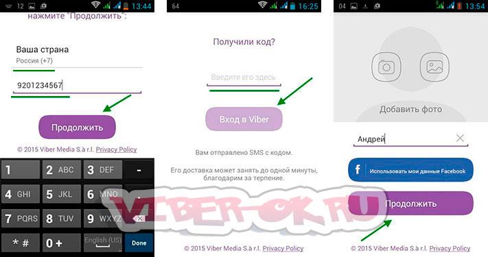 Установить Viber Бесплатно