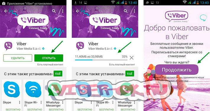 Скачать и установить Viber