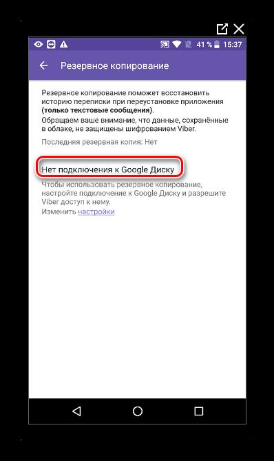 Подключение к гугл диску для резервного копирования с Вайбера