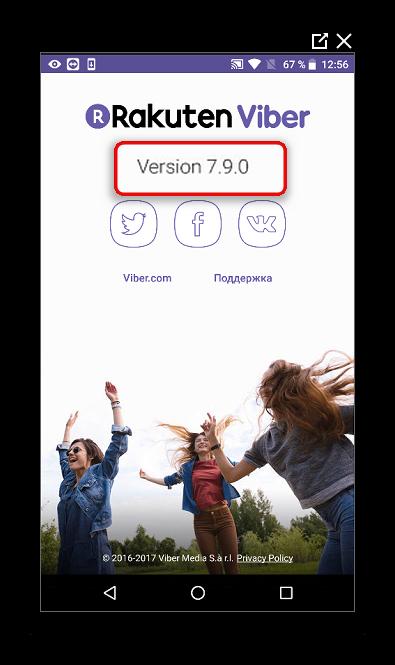 Проверка новой версии Вайбера на официальном сайте и сравнение с версией на телефоне