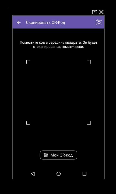 Сканиование QR - кодов в Вабере