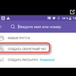 Скрытый чат в Viber